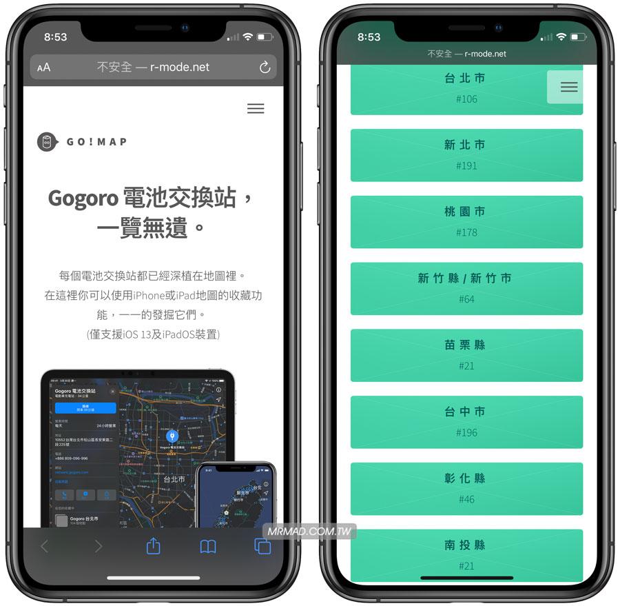 GO!Map 免裝App靠蘋果地圖也能查詢方法1