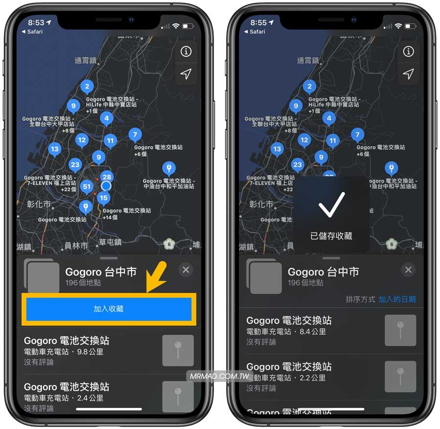 GO!Map 免裝App靠蘋果地圖也能查詢方法2