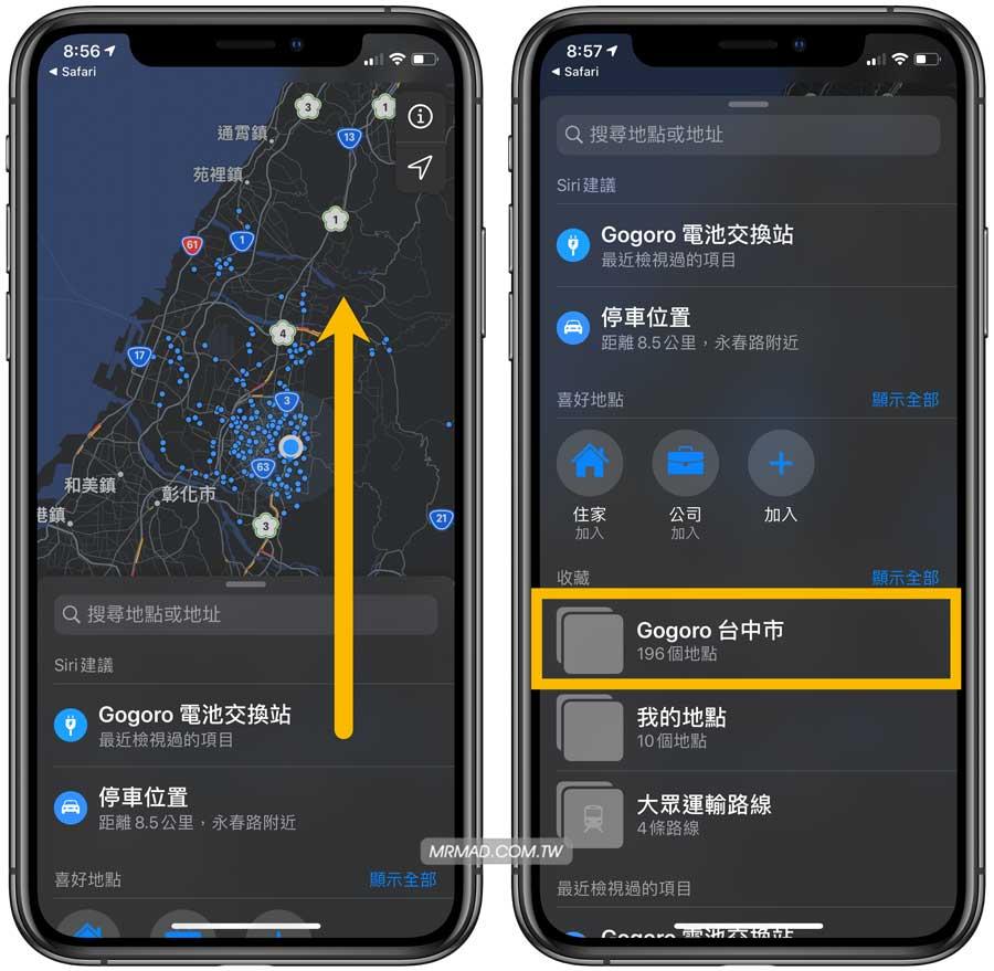GO!Map 免裝App靠蘋果地圖也能查詢方法3