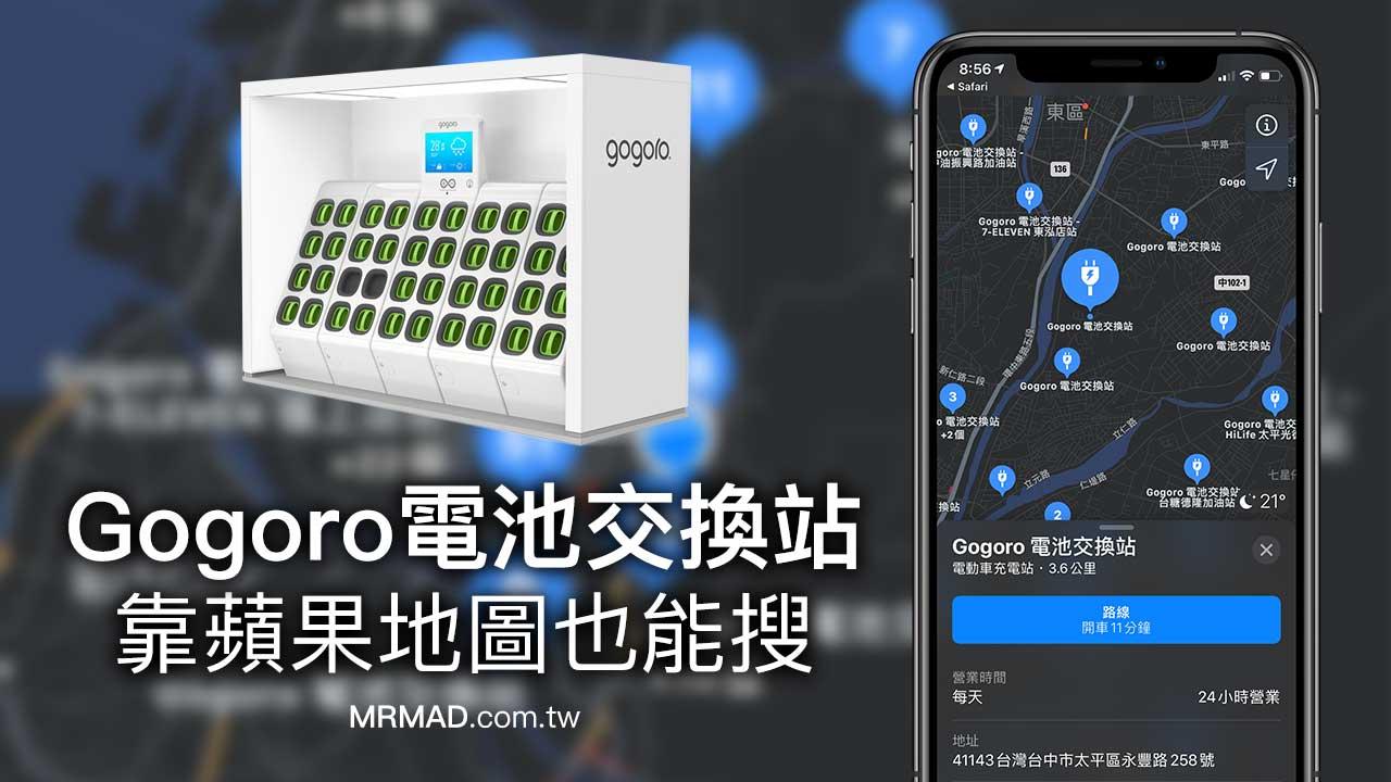 Gogoro電池交換站密技:免裝App靠蘋果地圖也能查詢方法