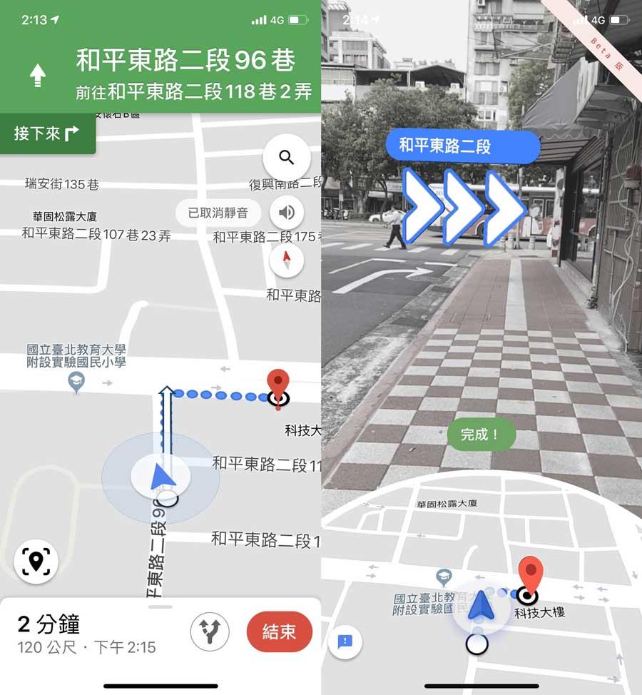 Google 地圖AR實景導航攻略技巧3