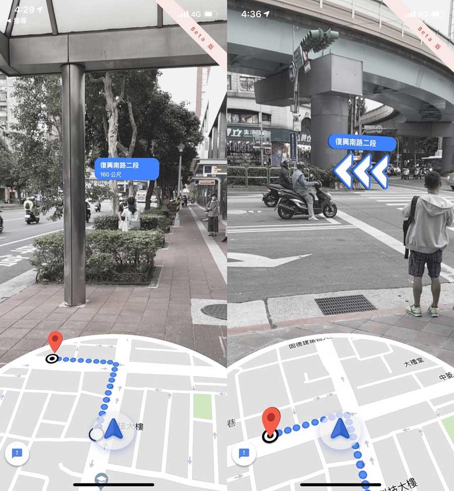 Google 地圖AR實景導航攻略技巧2