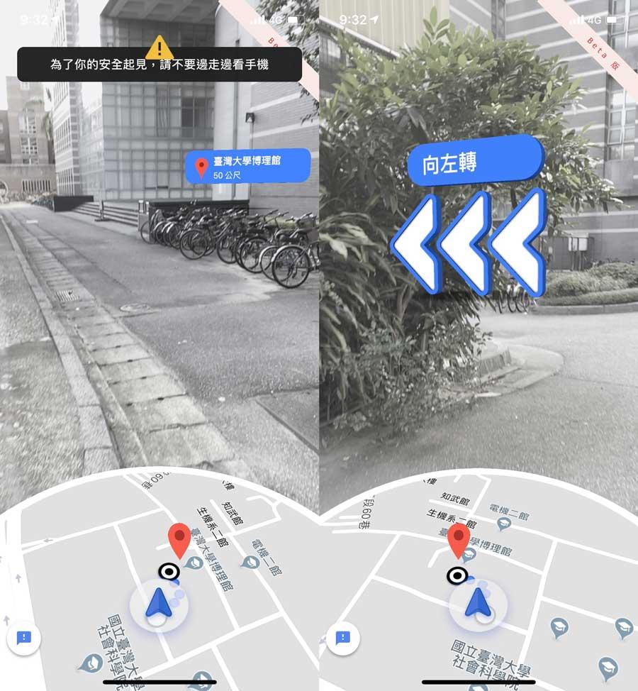 Google 地圖AR實景導航攻略技巧4