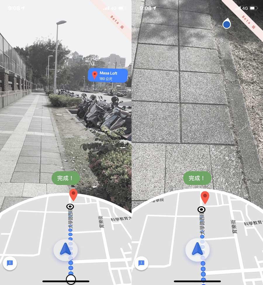 Google 地圖AR實景導航攻略技巧5