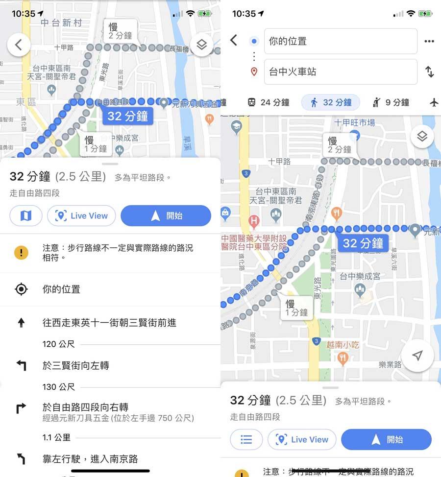Google 地圖AR實景導航攻略技巧