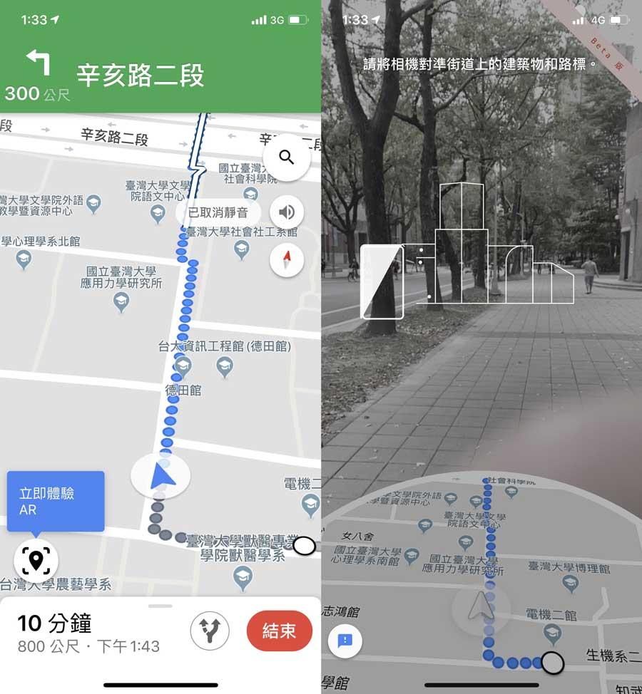 Google 地圖AR實景導航攻略技巧1