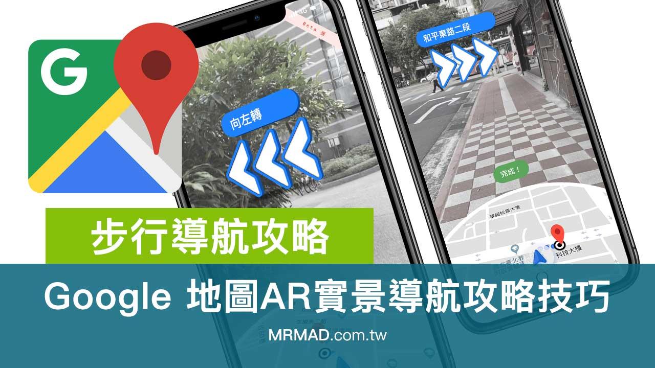 Google 地圖AR實景導航攻略技巧,防路癡走路導航錯方向