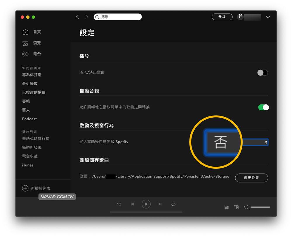 如何停用關閉Mac在Spotify開機時會啟動技巧