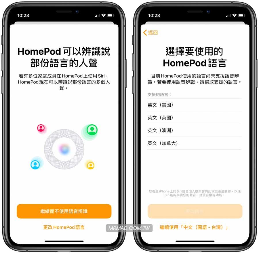 如何替HomePod加入第二台iPhone或iPad實現共享家庭控制權