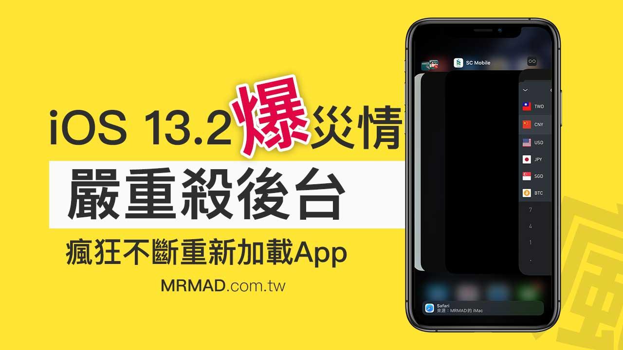 iOS 13.2全球爆發「嚴重殺後台」災情,後台瘋狂不斷重新加載App