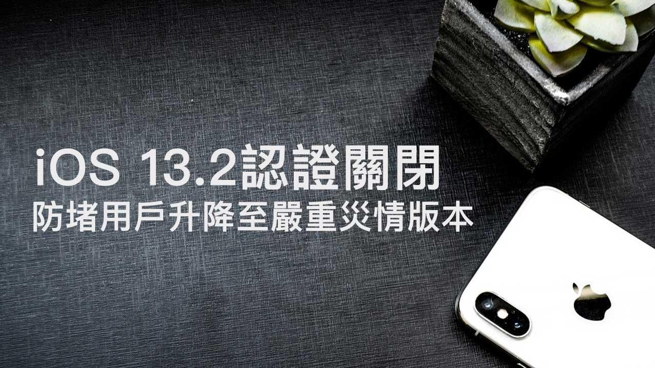 蘋果關閉iOS 13.2認證,防止用戶降回有嚴重災情版本上