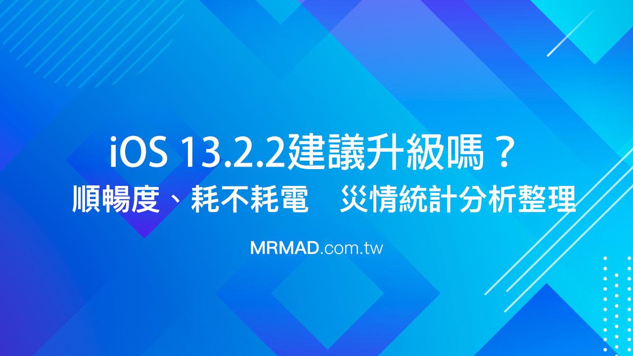 iOS 13.2.2災情收集回報處:順暢度、耗不耗電災情統計分析整理