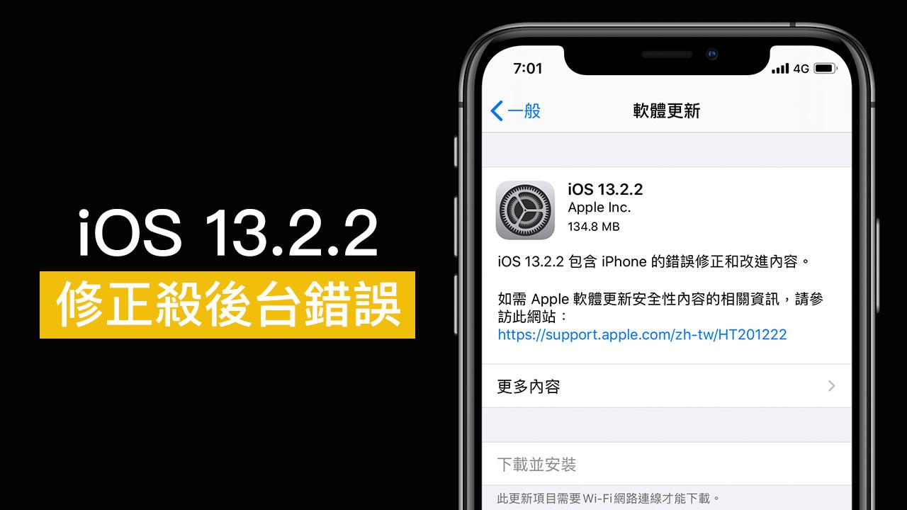 iOS 13.2.2 更新終於修正「嚴重殺後台」,蘋果已經默認有這錯誤