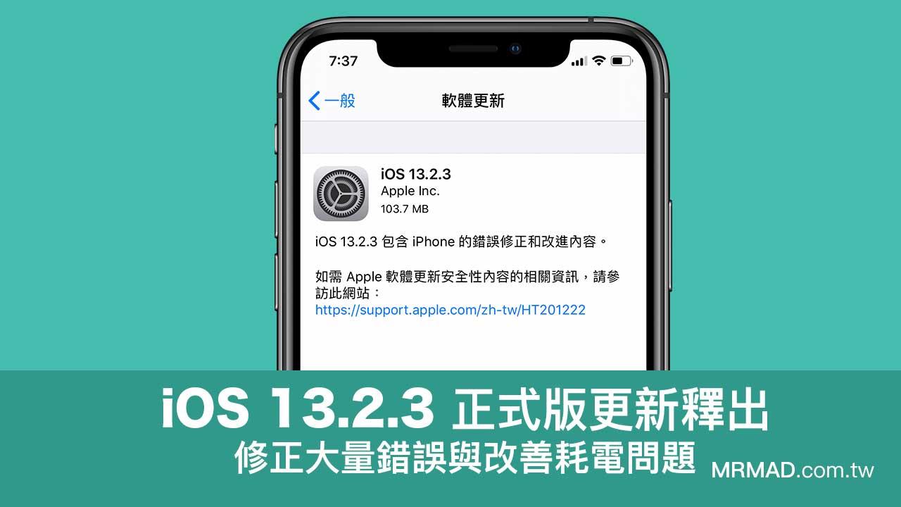 iOS 13.2.3 正式版更新內容:修正多項錯誤和改善耗電情況