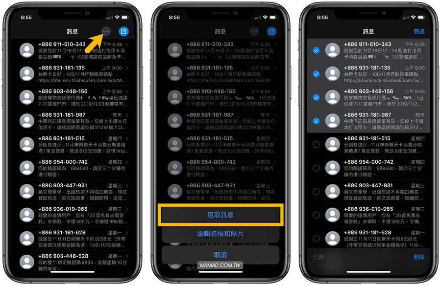 iOS 13 「快速選取訊息」隱藏招式,只要靠手勢滑動即可實現