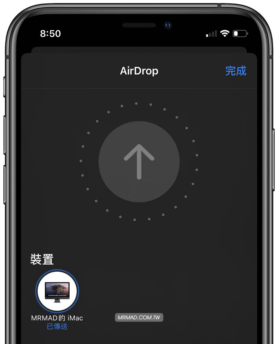 透過AirDrop分享帳號密碼給朋友,iOS多人共用帳號必學
