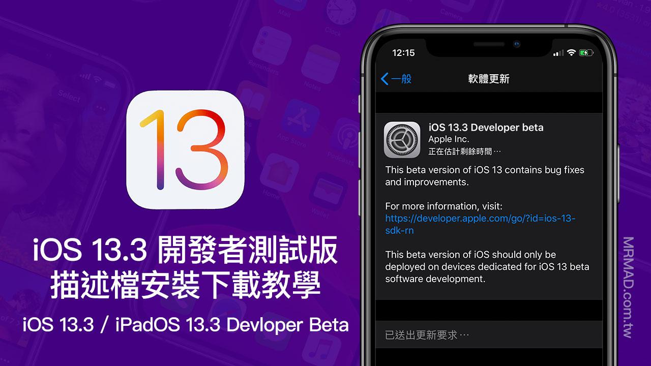 iOS 13.3 Beta & iPadOS 13.3 Beta 開發者測試版升級安裝技巧