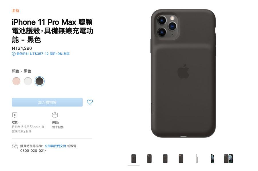 iPhone 11和iPhone 11 Pro聰穎電池保護殼上架,還多了拍照鈕