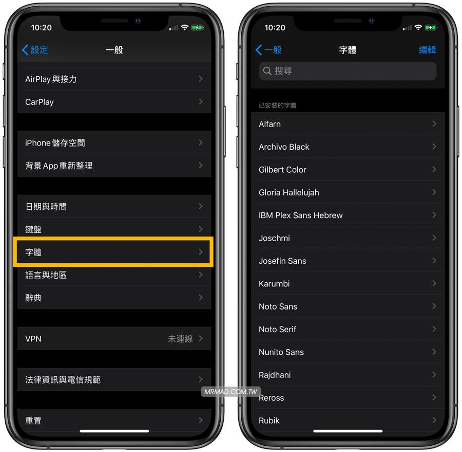 iOS 13字體安裝技巧:iPhone如何改字體和使用字型完全攻略