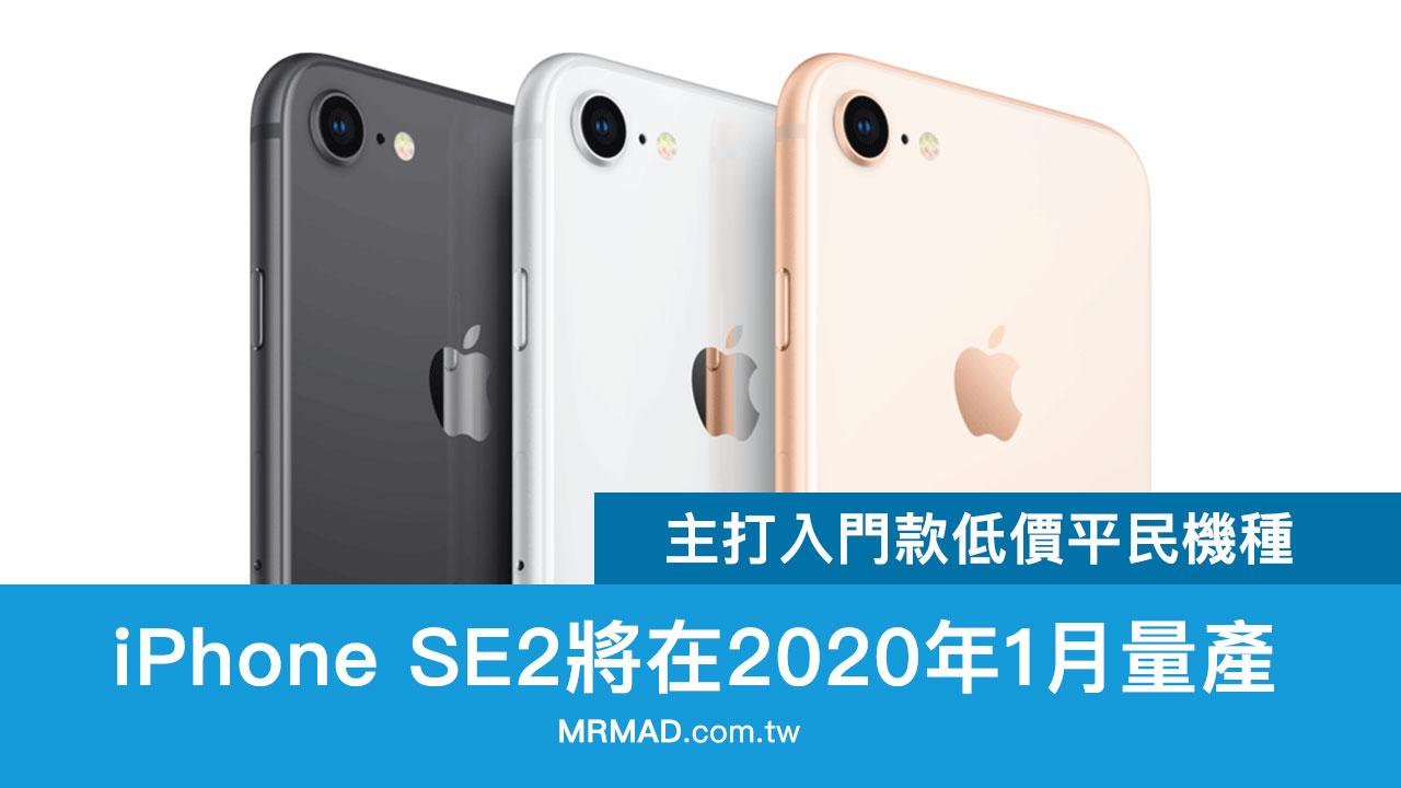 iPhone SE2於明年1月開始量產,預計售價399美元起