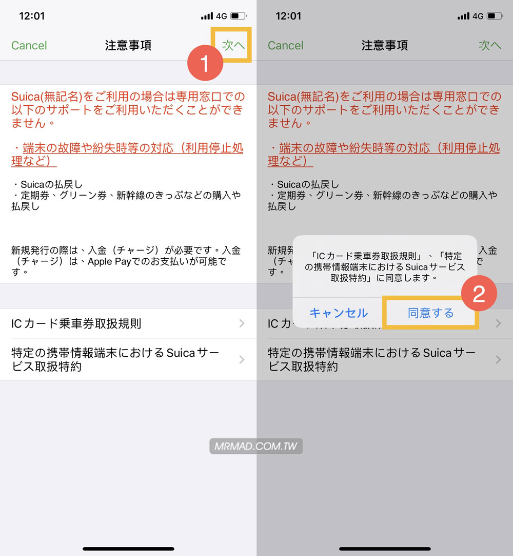 iPhone日本Suica西瓜卡教學:申請、設定與儲值攻略技巧