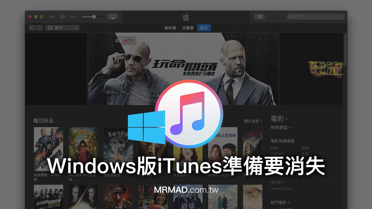Windows 版iTunes準備要消失,蘋果將打造全新三款軟體