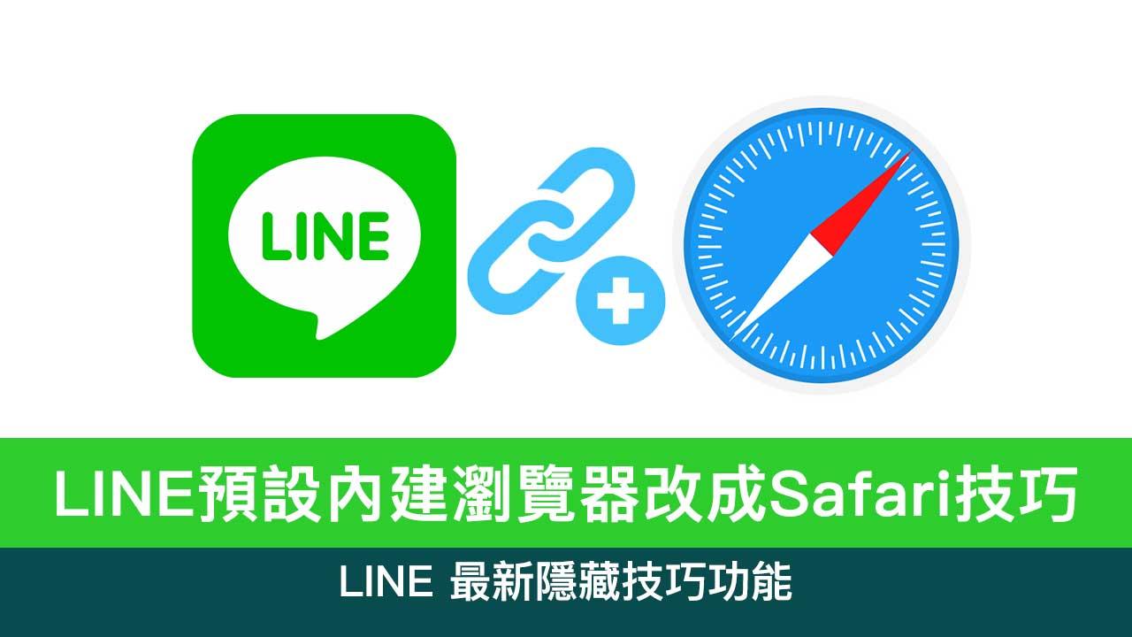 LINE預設瀏覽器也能改為成 Safari ,避免內建瀏覽器開新網頁
