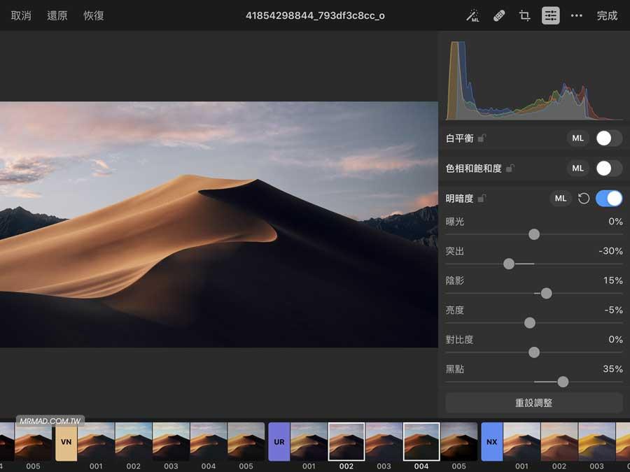 超強照片修圖軟體Pixelmator Photo iPad版限定今日限免