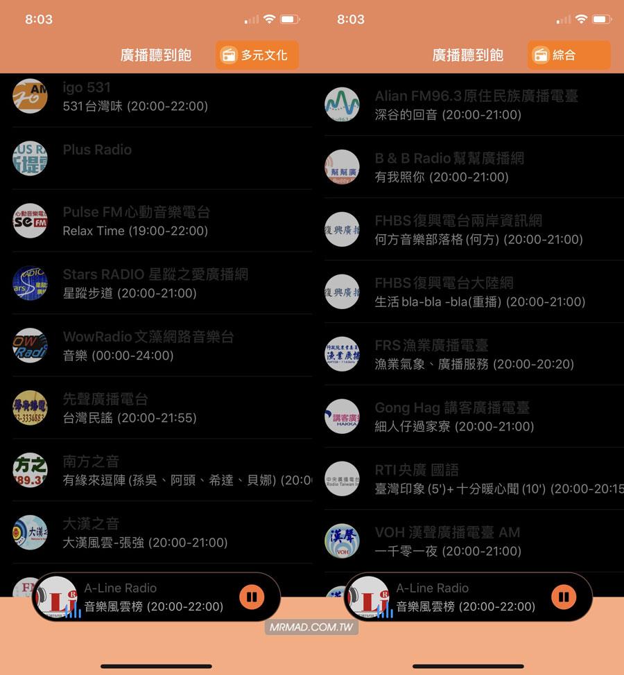 廣播聽到飽App 全台灣電台最完整免費播放器,愛聽廣播iOS、Android必裝