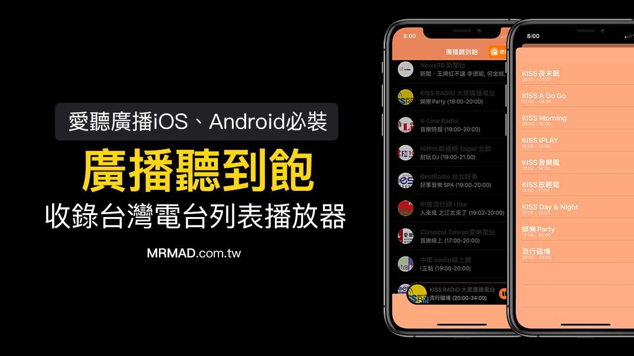 廣播聽到飽App 收錄台灣電台列表播放器,愛聽廣播iOS、Android必裝