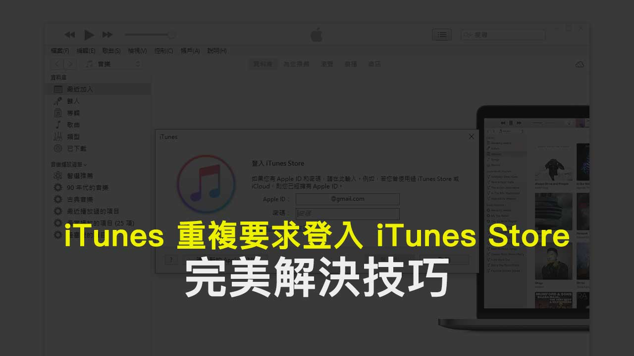解決iTunes不斷跳出重複要求登入iTunes Store方法