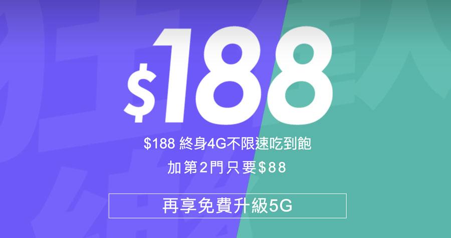 台灣之星雙11推出超狂188吃到飽終身方案,5G開台搶先升級