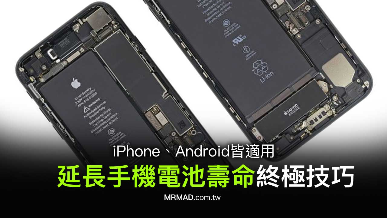 延長手機電池壽命終極技巧教學,iPhone和Android皆適合
