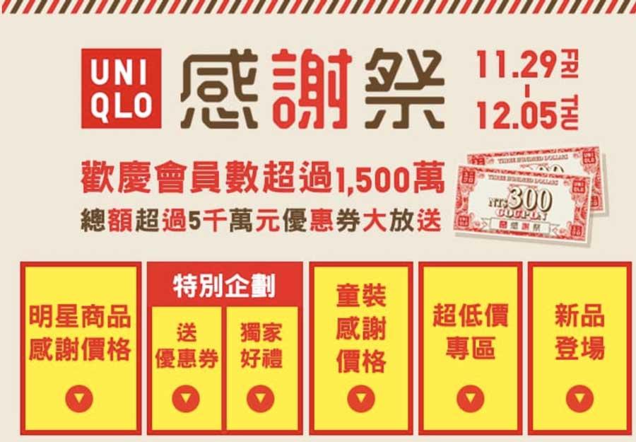 UNIQLO感謝祭怎麼買比較省錢?靠UQ比價網找出特價最低價格