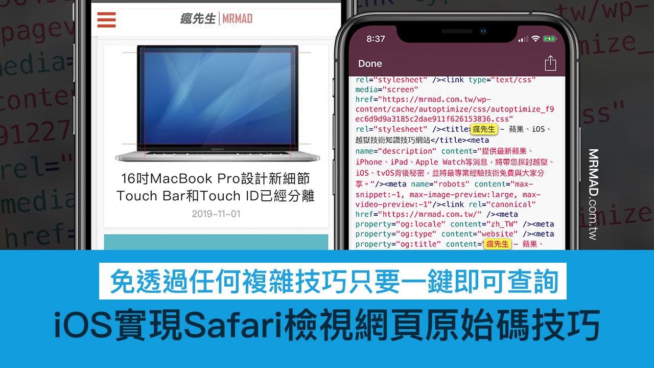 讓iOS的Safari瀏覽器支援檢視網頁原始碼技巧,隱藏必學招式