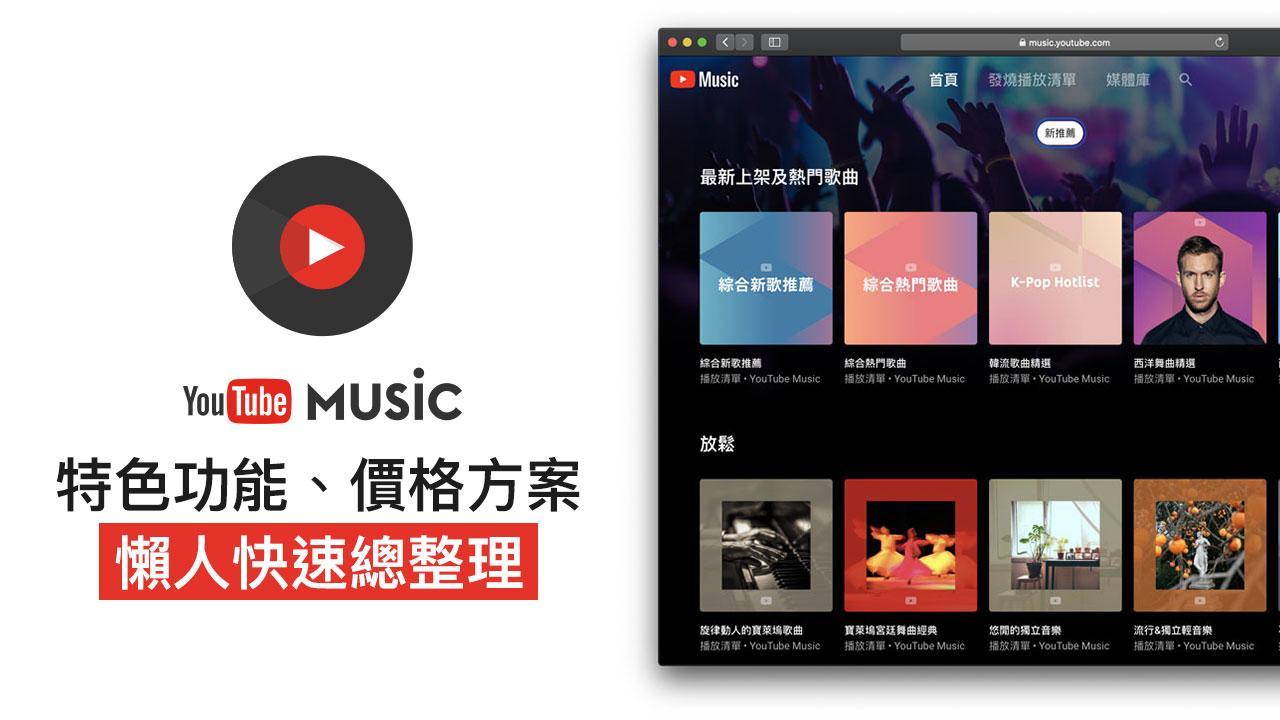 YouTube Music 懶人整理:特色功能、優惠價格方案一次全看懂