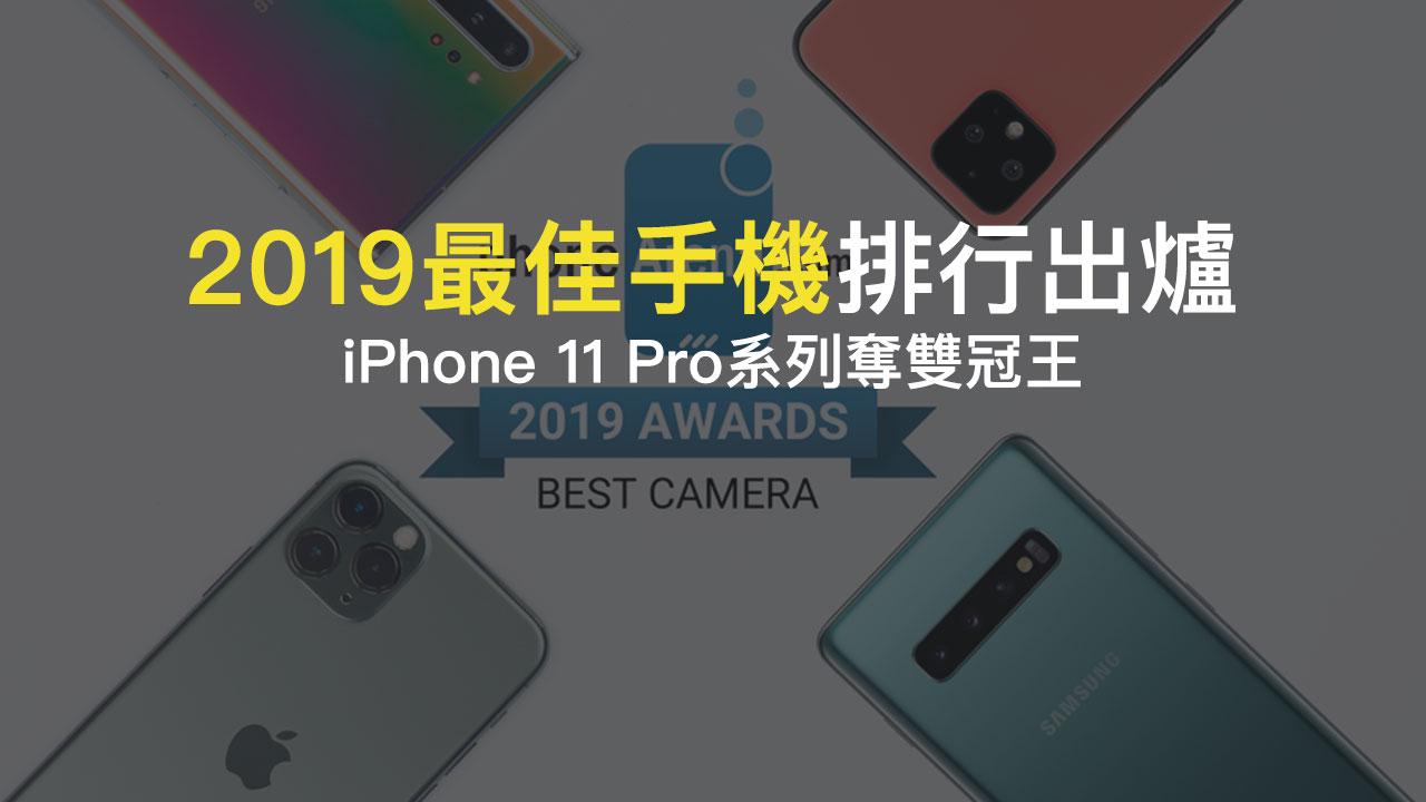 2019年最佳手機和最佳相機排行出爐:iPhone 11 Pro系列奪雙冠王