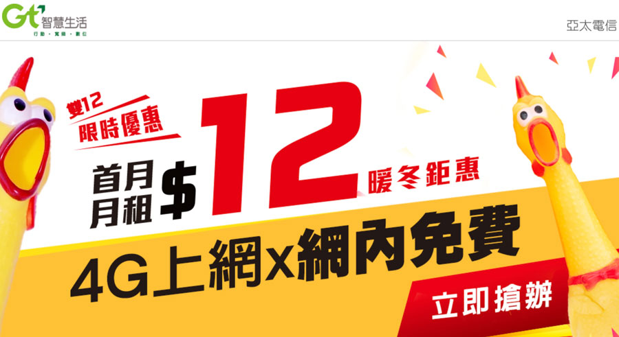 2019雙12購物節「台灣五大電信」促銷優惠懶人總整理