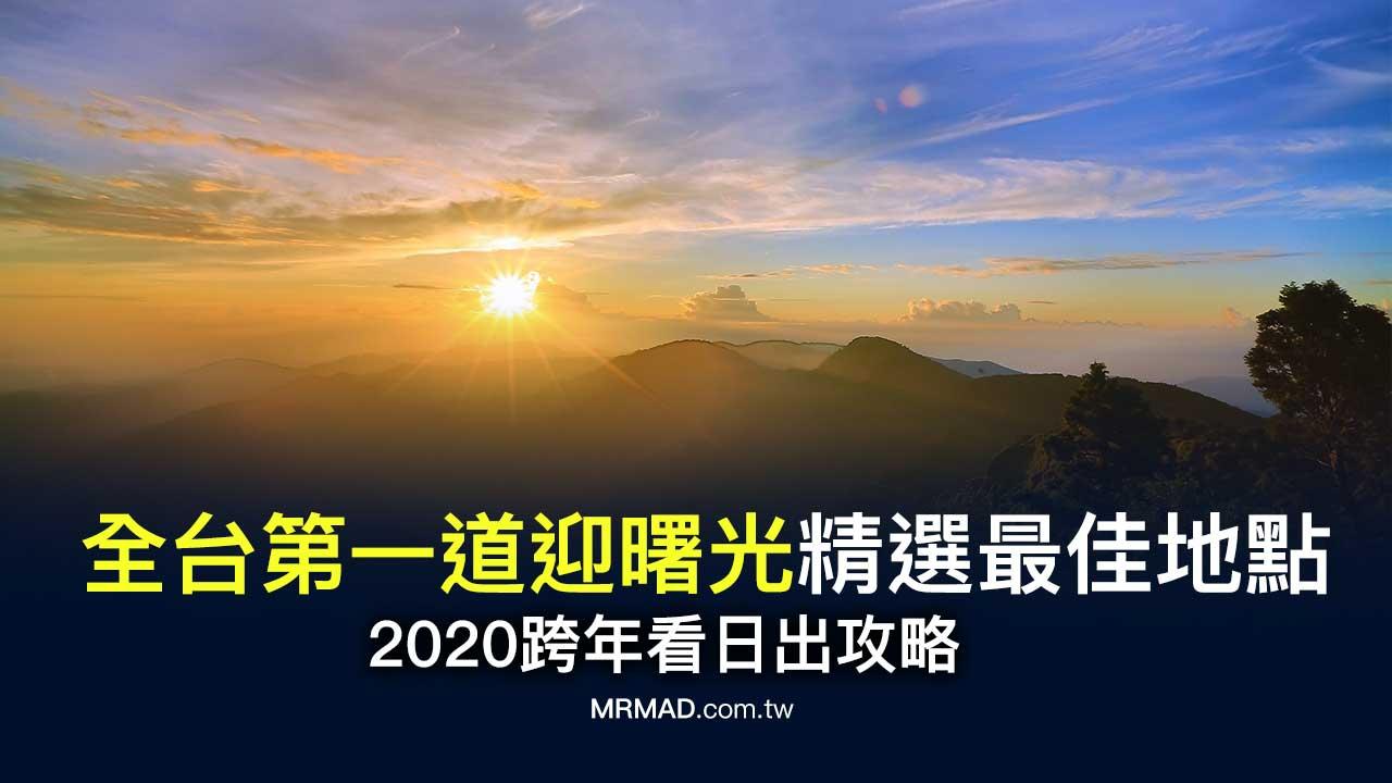2020跨年看日出全台第一道迎曙光精選最佳地點看這裡