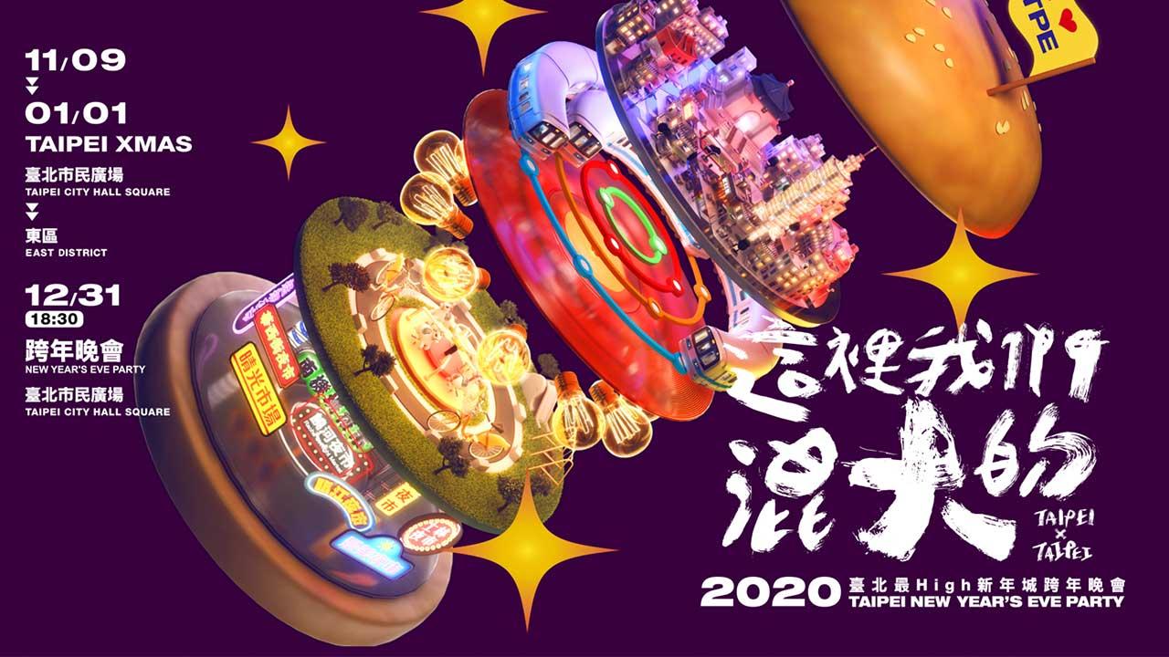 2020台北跨年演唱會YouTube直播線上看、藝人、卡司、地點、煙火