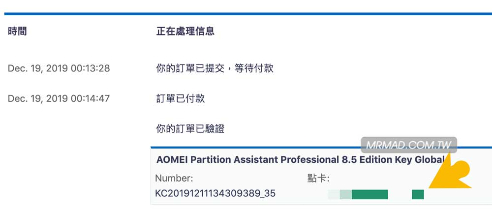 AOMEI Partition Assistant Professional硬碟管理工具五折,再送Windows 10序號