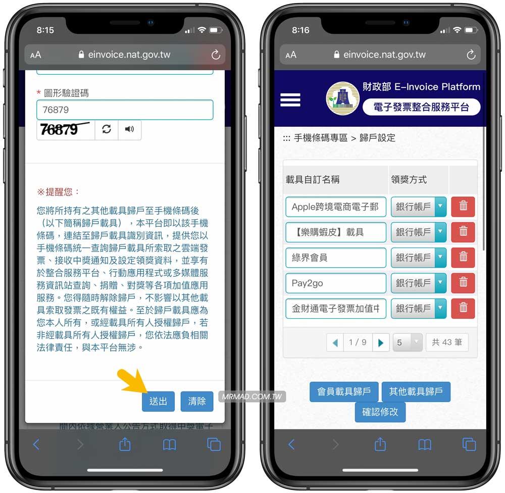 App Store電子發票歸戶技巧,沒收到App發票透過這方法設定