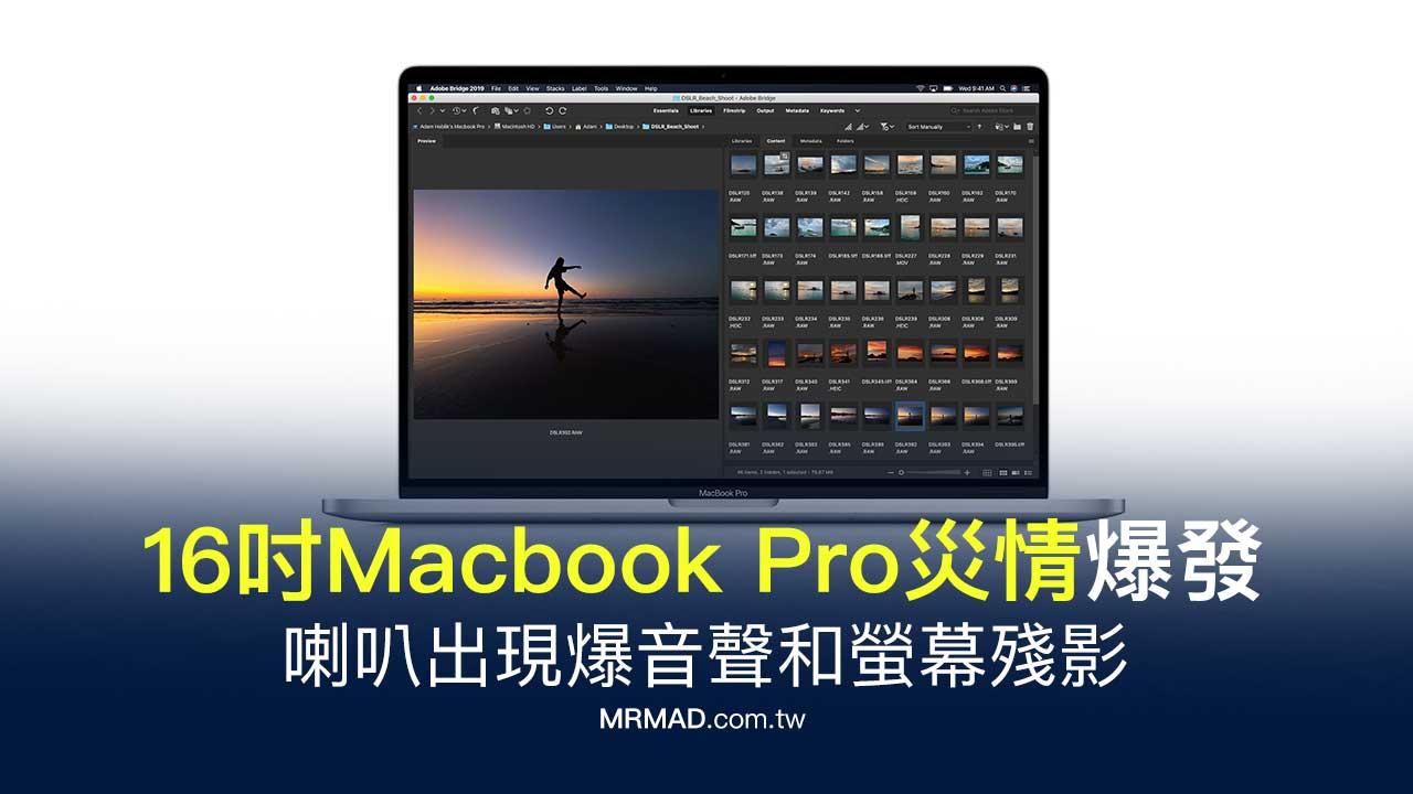 蘋果16吋Macbook Pro災情,出現喇叭爆音聲和螢幕殘影