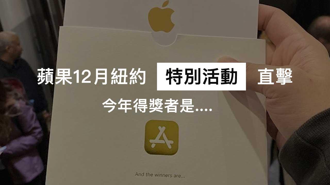 蘋果12月紐約舉行「特別活動」直擊!今年最佳應用程式是相機