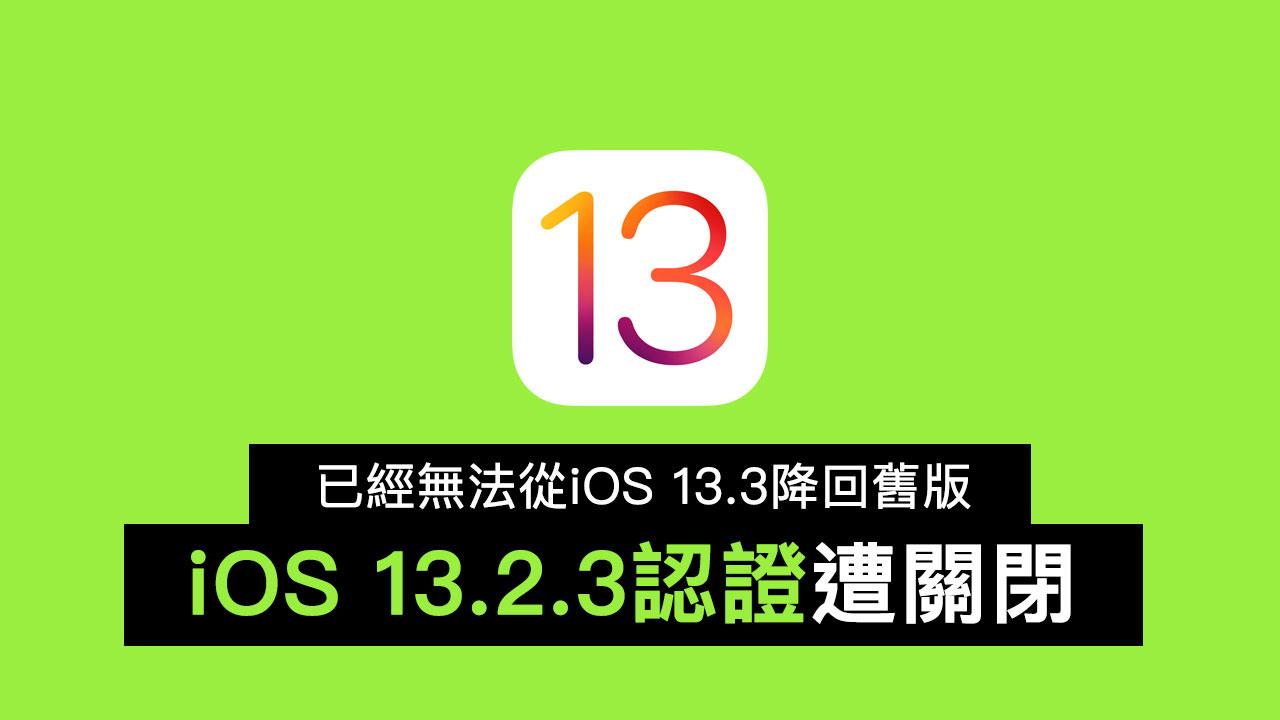 蘋果關閉iOS 13.2.3認證伺服器,用戶無法再從iOS 13.3降回
