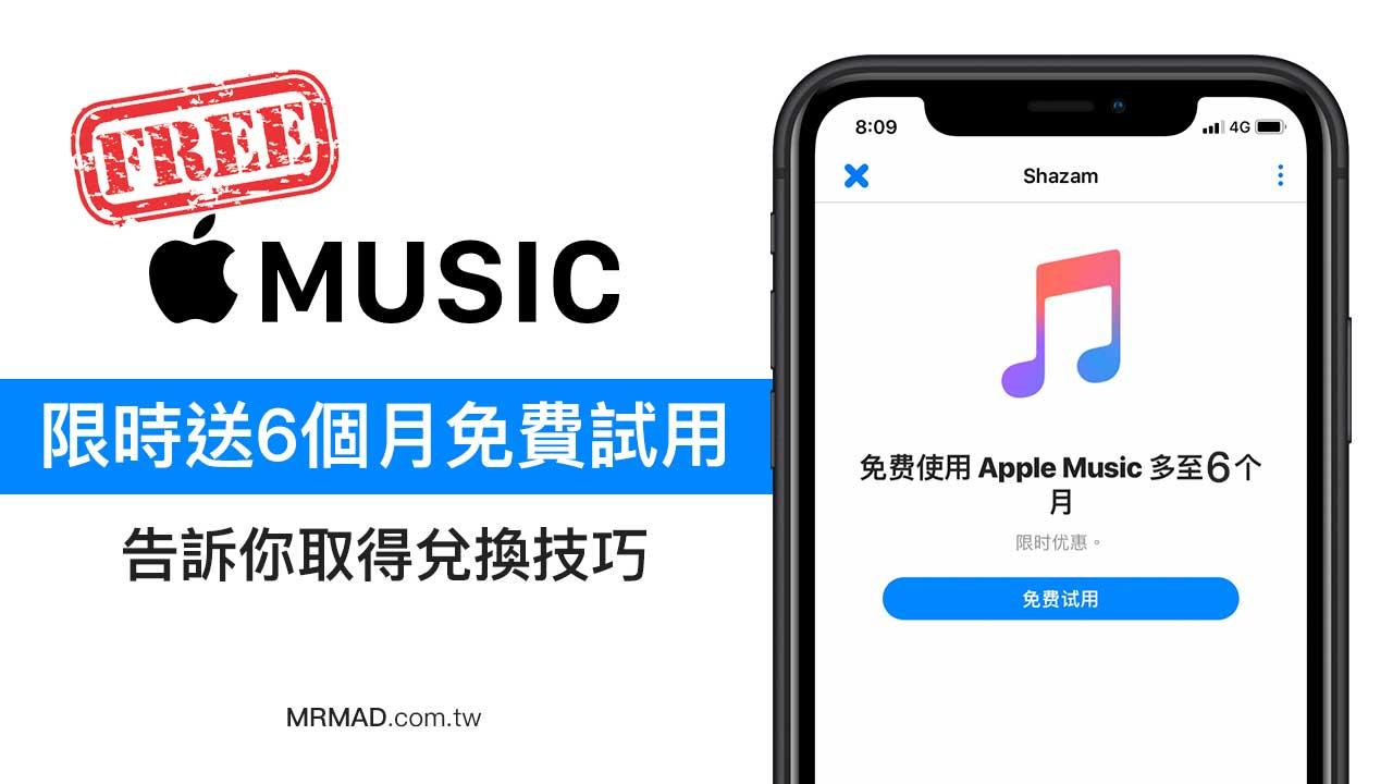 Apple Music免費限時送6個月超級大禮,告訴你取得兌換技巧