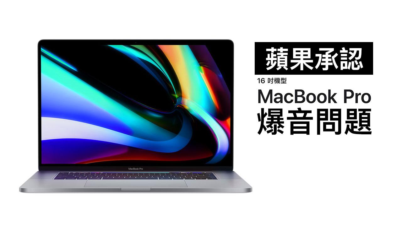 蘋果承認16吋MacBook Pro爆音問題,會透過macOS更新修正