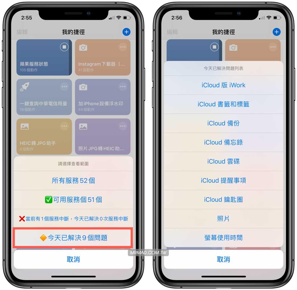 一鍵查詢《蘋果服務狀態》捷徑腳本,隨時可查蘋果伺服器