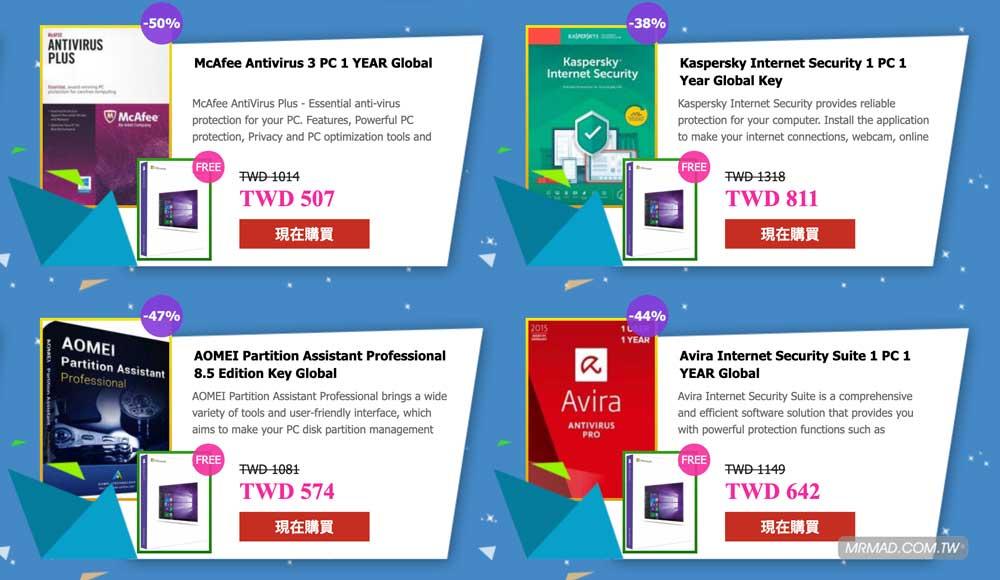 BZfuture聖誕限時特價:正版Windows 10序號免費,正版卡巴斯基等防毒軟體半價