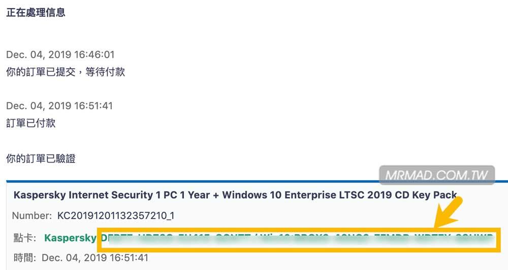 免費正版Windows 10入手技巧,情人節半價買正版卡巴斯基防毒軟體即可獲得